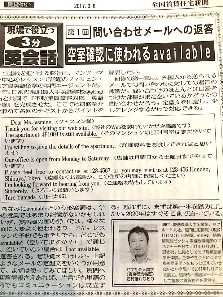 不動産業界新聞